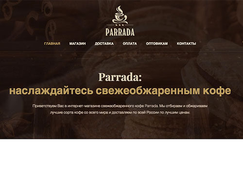 Сайт Parrada Coffee