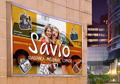 Фабрика Savio